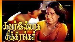 Niram Maaratha Pookkal | Full Tamil Movie | Sudhakar Raadhika Sarathkumar