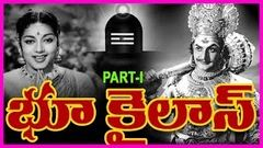 Maha Sivarathri Special Film - NTR ANR BhooKailas - Telugu Full Length Movie - Part - 1