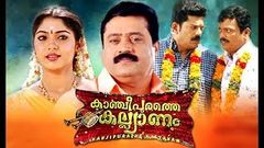 Kancheepurathe Kalyanam Malayalam Full Movie | Malayalam Comedy Movies | Suresh Gopi | Muktha