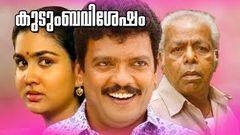Ayalathe Adheham 1992 Full Malayalam Movie