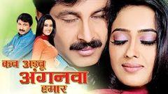 New Bhojpuri Full Movies 2016 | Kab Aibu Anganwa Hamar | Manoj Tiwari | Shweta Tiwari