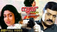 News Full Length Malayalam Movie