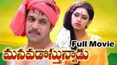 Manavadostunnadu Telugu Full Length Movie Arjun Sobhana