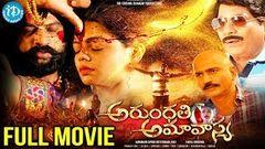 Arundhati Amavasya Full HD Movie  Archana Mosale  Shakeela Begum   Thota Krishna   iDream HD Movies