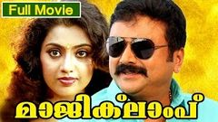Kusruthi Kattu 1995 Full Malayalam Movie