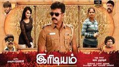 Iridiyum   latest tamil movie   new tamil movie 2015 hd