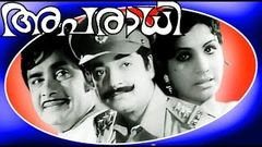 Aparaadhi | Old Malayalam Hit Movie | Prem Nazir Sheela & Jayabharathi
