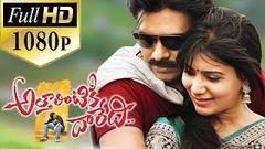 Attarintiki Daredi Full Length Telugu Movie DVD Rip