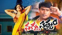 Hithudu Telugu Latest 2016 Full Length Movie | Jagapathi Babu Meera Nandan