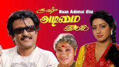 tamil full movie | Naan Adimai illai