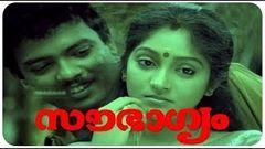 Soubhagyam 1993: Full Malayalam Movie
