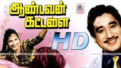 aandhavan kattalai old tamil full movie