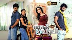 2017 Latest Malayalam Movie HD