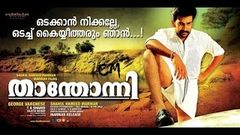 Thanthonni - 2010 Full Malayalam Movie | Prithviraj | Sheela | Ambika | Malayalam HD Movies 2016