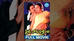 Sorry Naku Pellaindi Full Movie - Telugu Hot Movie