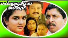 Ponmuttayidunna Tharavu - Superhit Malayalam Full Movie - Sreenivasan