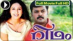 Rhythm 2013: Full Malayalam Movie