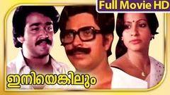 Malayalam Full Movie - Iniyenkilum - Full Length Movie