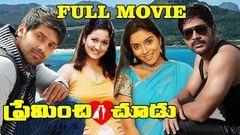 """Ullam Ketkumae"" | Shaam Arya Asin | Tamil Full Film"