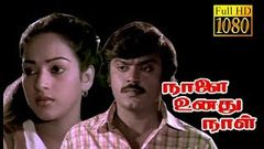 """Nooravathu Naal"" | Mohan Vijayakanth Nalini | Tamil Full Film | Tamil Matinee"