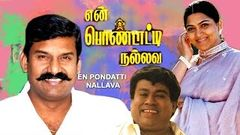 en pondatti nallava tamil full movie | super hit tamil movie