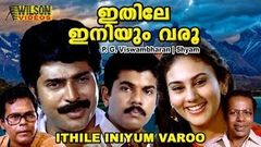 Ithile Iniyum Varu (1986) Malayalam Full Movie