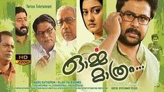 Orma Mathram Malayalam Full Movie