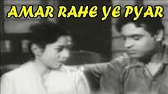 Amar Rahe Ye Pyar 1961 I Rajendra Kumar Nalini Jaywant Nanda