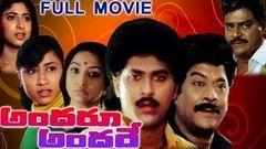 Andaru Andare Full Length Telugu Movie DVD Rip