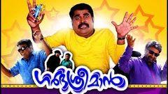Super hit Malayalam Full Movie - THE GUARD