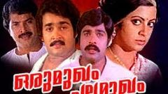 Uyarum Njan Nadake 1985 Full Malayalam Movie I Mohanlal