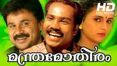 Malayalam Comedy Movie | Manthramothiram [ HD ] | Ft Dileep Kalabhavan Mani