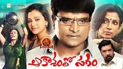 Akasamlo Sagam (2013) Latest Telugu Full Length Movie