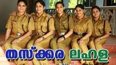Thaskara Lahala 2010: Full Malayalam Movie