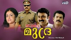 Jagratha | Full Malayalam Movie | Mammootty Jagathy Sreekumar Mukesh Prathapachandran | HD