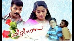 Greetings malayalam Full Movie  Super Hit Malayam Movie   Malayalam Full Movie