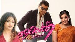 new tamil movie - Villain   new tamil full movie release 2002   ajith movie