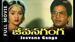 Jeevana Ganga | Telugu Movie | Rajendra Prasad Rajani