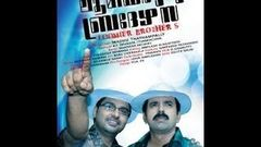 Lumiere Brothers 2012:Full Malayalam Movie