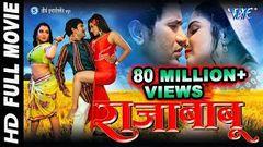 राजा बाबू Raja Babu Bhojpuri Full Movie Dinesh Lal Bhojpuri Full Film