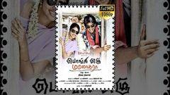 Ponge Ezhu Manohara (2015) Latest Tamil Full Movie - Irfan Singampuli Archana