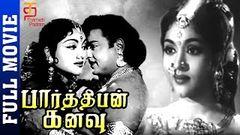 Parthiban Kanavu Tamil Full Movie | Gemini Ganesan | Vyjayanthimala | D Yoganand | Vedha
