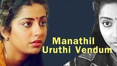 Manathil Uruthi Vendum | Full Tamil Movie | Suhasini Shridhar | K Balachander