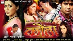 Kotha Jahan Pyar Bikela | Rinku Ghosh Gunjan Pant | BHOJPURI FILM | भोजपुरी सुपरहिट फिल्म