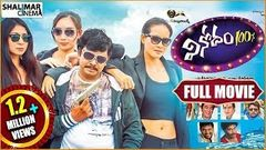 Vinodam 100 % (Vinodam 100 Percent) 2016 Latest Telugu Full Movie Sampoornesh Babu Vijay Ashwini