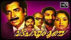 Classic N dramatic Malayalam Full Movie vida parayum munpe