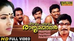 Pavam Pavam Rajakumaran (1990) Malayalam Full Movie HD