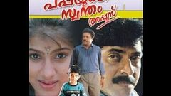 Pappayude Swantham Appoos 1992 : Full Malayalam Movie