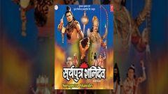 Shanivrat Mahima Full Devotional Movie | Full Dubbed Hindi Movie | Devotional Movie
