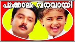 Pookkalam Varavayi - Malayalam Full Movie - Jayaram